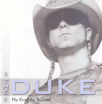 Duke, The - My Kung Fu is Good